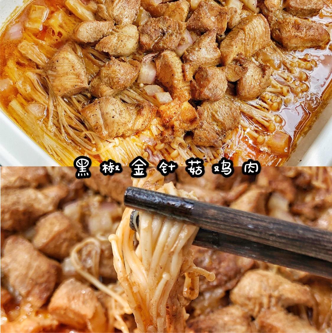 『黑胡椒金针菇鸡肉』好吃又快手的